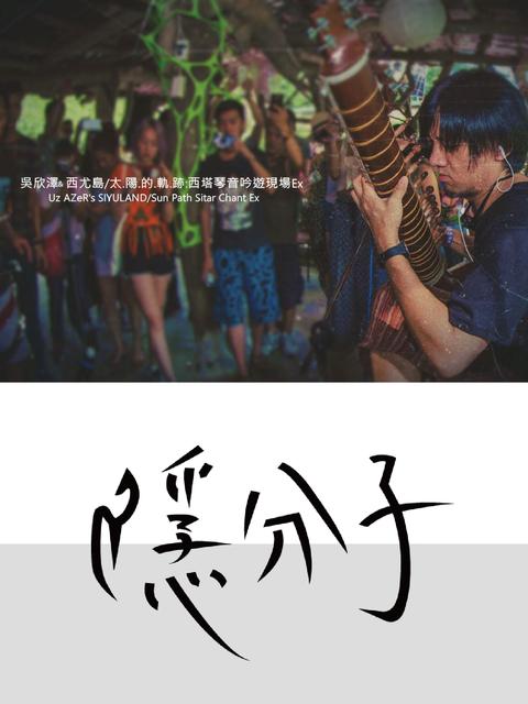 吳欣澤&西尤島融合樂團/隱分子