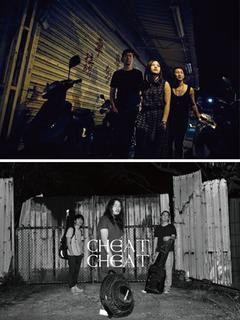 七號青/Cheat
