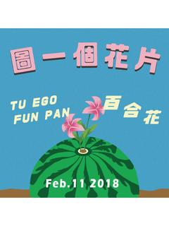 【圖一個花片:年前偷插電】TU EGO FUN PAN/百合花