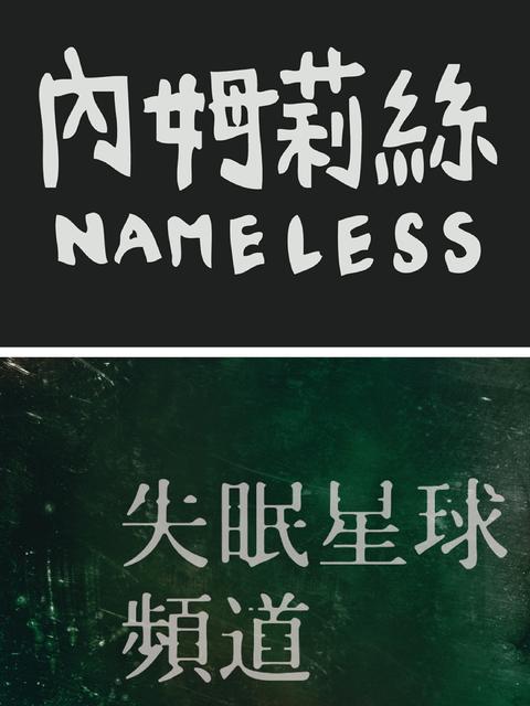 內姆莉絲 Nameless / 失眠星球頻道