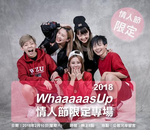 2018 WhaaaaasUp! 情人節限定專場