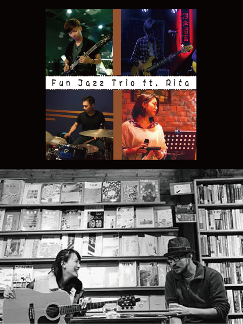 Fun Jazz Trio放爵士三重奏 ft. Rita / 范宸菲和鬍子