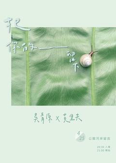 把你的____留下 克里夫 x 吳青原 巡迴台北場
