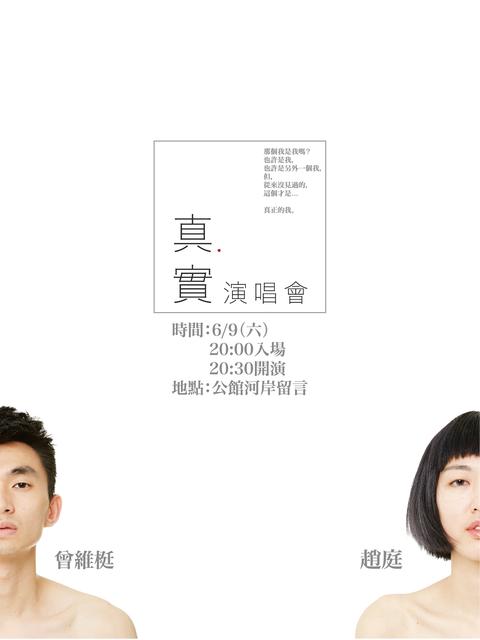 曾維梃 / 趙庭 【真實 演唱會】