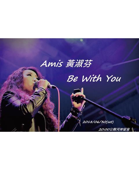 Amis 黃淑芬【Be with u 】