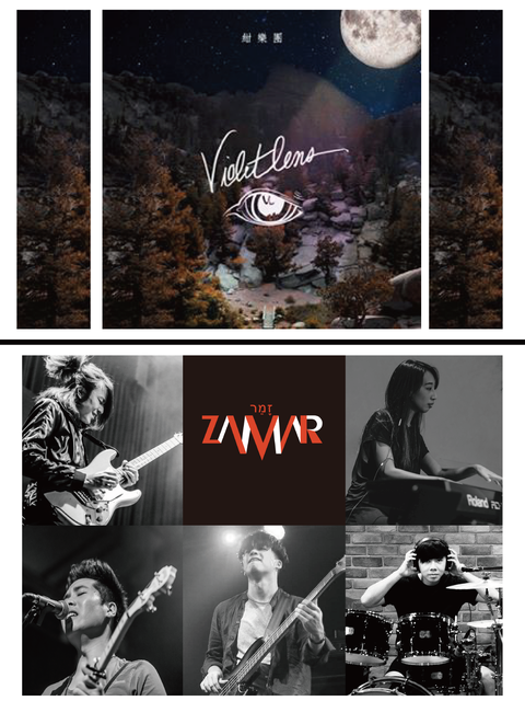 Violet Lens 紺樂團 / ZAMAR薩瑪樂團 復出演唱會