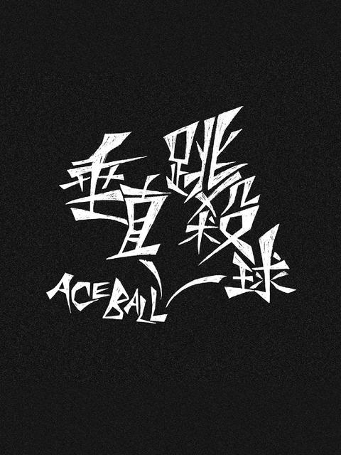 垂直跳殺球 ACE BALL / T.B.A