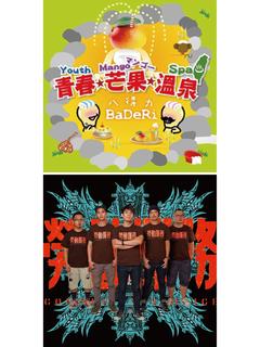 【夏季☆青春・芒果・溫泉♨️】八得力樂團 / 勞動服務 Community Service