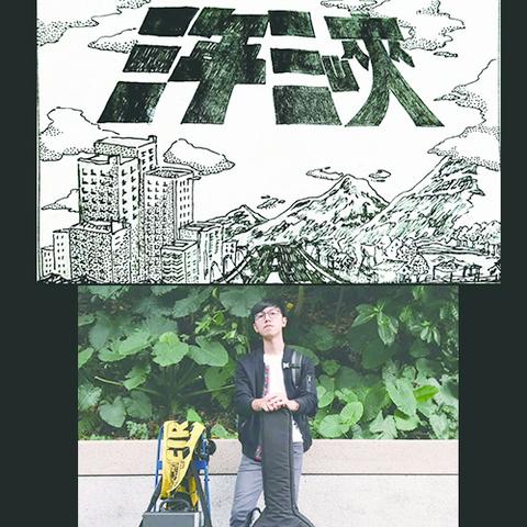 三年三峽-王晨翔Band ft.慕宇峰/伍鴻雋 kolas