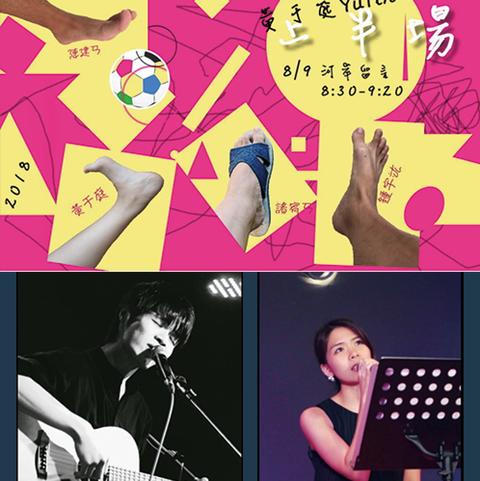 黃于庭 Yutin|夏日4足賽 / 【用音樂說出你的故事】黎謙&Kris
