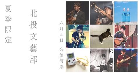 【夏季限定-北投文藝部】李福海/李哲安/郭書愷/王士豪/菸勸/莊平
