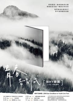 WHY樂團2018「青春告別式」首次Live 巡迴
