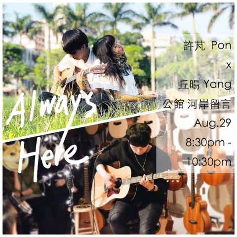【Always Here】許芃 Pon / 丘暘 Yang