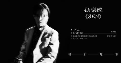 仙樂隊《SEN》發行巡演