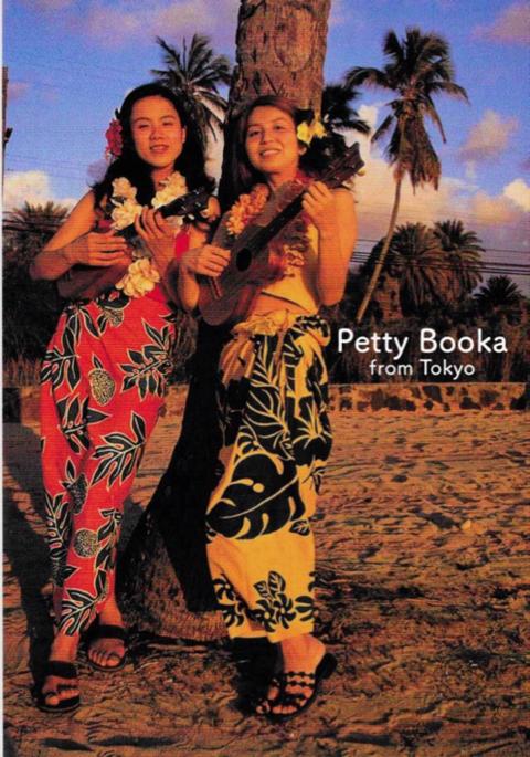 Aloha, Taiwan!~ We are Petty Booka from Tokyo. / T.B.A.