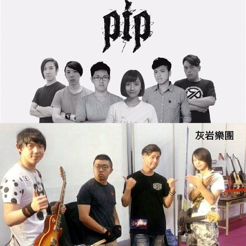 Players in Pajama / 灰岩樂團