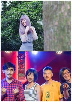 Evangeline王艷薇 【框不住的我們 The Wild Ones】咖啡廳巡演 / Siau-lu Khah-lah (少女卡拉)