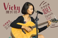 《我有話要說!Speak Up! 》Vicky陳忻玥 / T.B.A