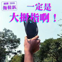 圖騰拖鞋趴,一定是大拇指啊!
