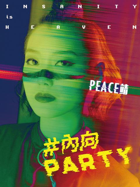 【#內向PARTY 新歌發表會】PEACE靖