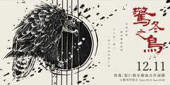 【驚冬之鳥 】黑鳶 / 張仁與