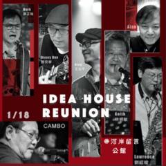 IDEA HOUSE Reunion -王治平/林明敏/雷壬鯤/劉紹樑/謝正裕/鄧安寧/Alan