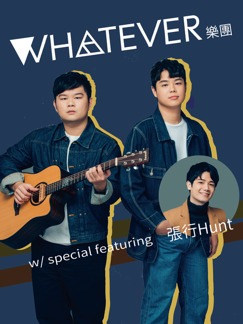WHATEVER樂團 w/special featuring 張行Hunt