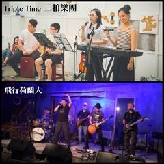 【Triple Time】三拍樂團 / 飛行荷蘭人