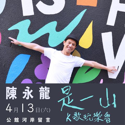 「陳永龍 是一山」K歌玩樂會