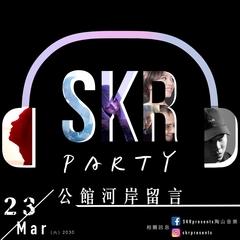 庭竹 & SKR音樂會