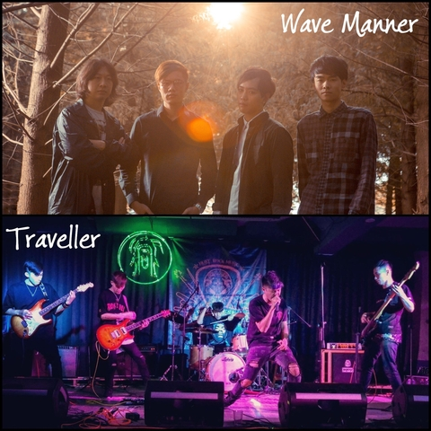 《旅途序章-貳 Travel Rock2》- 瓦曼倫 Wave Manner / Traveller 旅人