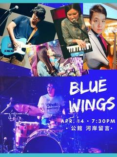 藍翼BlueWings  創作專場