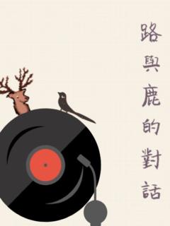 《路與鹿的對話》- 阿鹿米爾 Alluvium / 雀絲路 Chase & Run