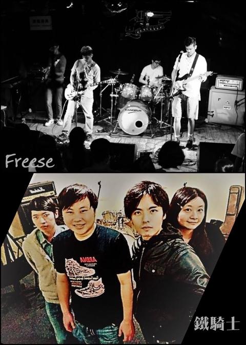 Freese / 鐵騎士 Live concert