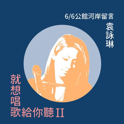 袁詠琳 6/6 就想唱歌給你聽 II