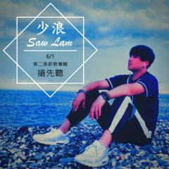 少浪&印象樂團(第2張新歌專輯搶先聽)