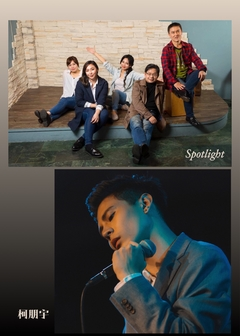 SPOTLIGHT Live Band / 柯朋宇2019創作分享會