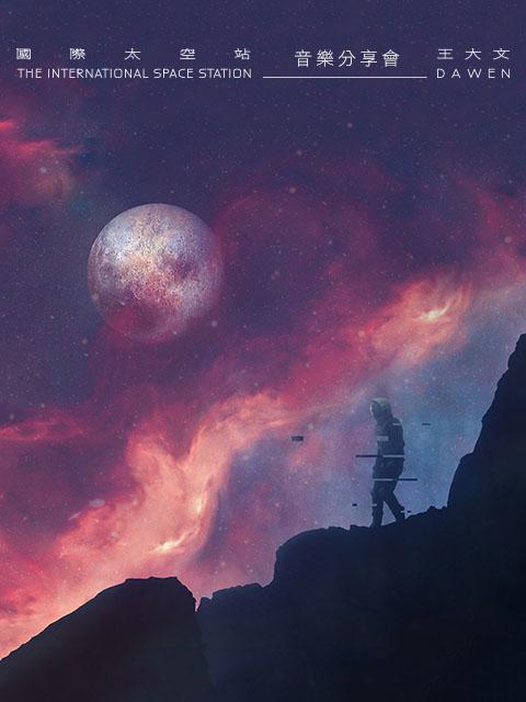 王大文-「國際太空站」音樂分享會