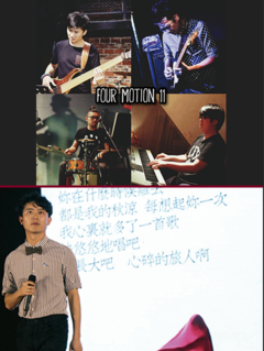 FOUR MOTION 11 / 《活在珍貴的台灣》沈雪晨
