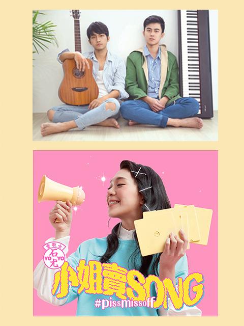 盧子翔 / 石尤YOYO-台語全創作專輯《小姐賣SONG》演唱會