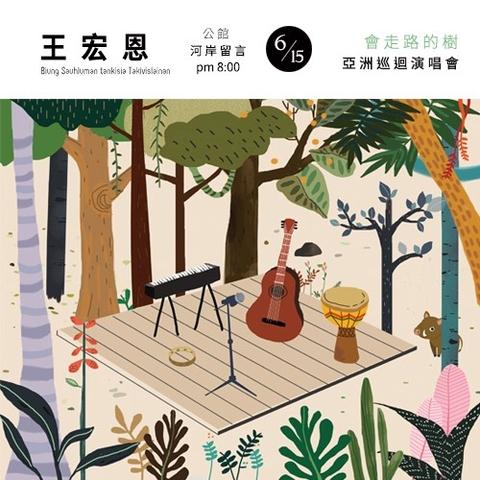 王宏恩《會走路的樹》亞洲巡迴演唱會