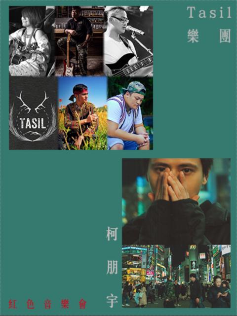 【Tasil樂團 】/ 【柯朋宇 紅色音樂會】