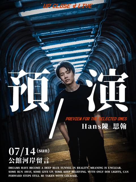 Hans陳思翰 【預演 - PREVIEW 】 UP CLOSE & LIVE