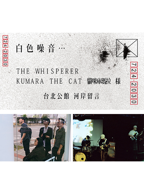白色噪音:The Whisperer & Kumara the Cat 貓咪庫瑪拉