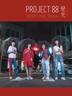 Project 88 星光 Starlight 2019 LIVE Show