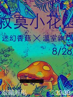 【寂寞小花園】迷幻香菇x溫室雜草