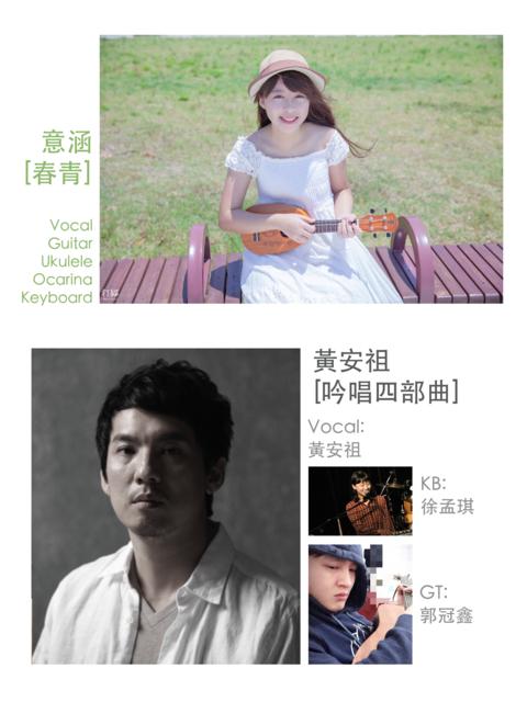 意涵【青春】X 黃安祖【吟唱四部曲】