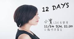 Bluebox  x 12 DAYS 小實 LIVE 音樂會