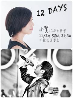 翁百璋 / 12 DAYS 小實 LIVE 音樂會