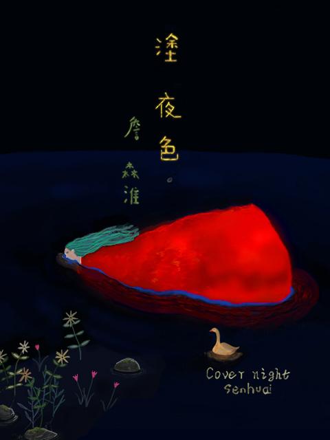 塗夜色 Cover night- 詹森淮 Senhuai